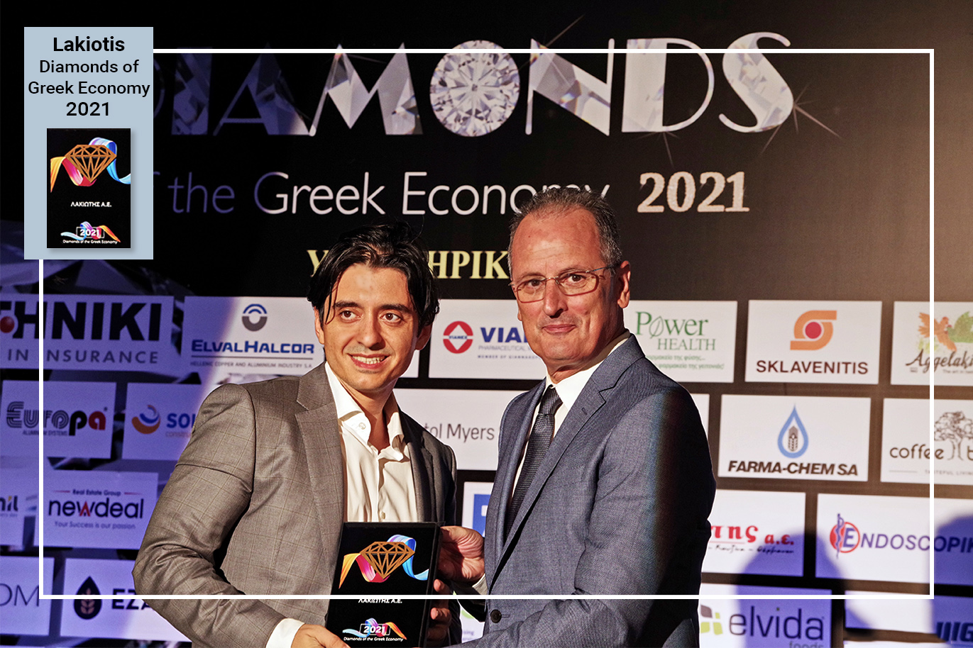 Βράβευση της ΛΑΚΙΩΤΗΣ Α.Ε. στα Diamonds of the Greek Economy 2021