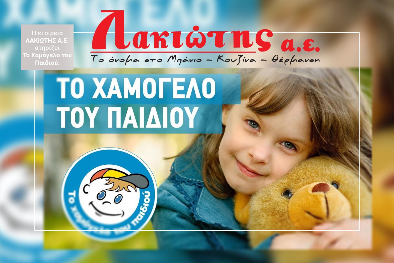Η εταιρεία ΛΑΚΙΩΤΗΣ Α.Ε. στηρίζει Το Χαμόγελο του Παιδιού.